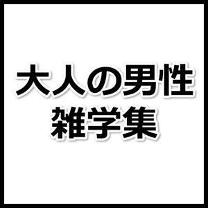 【大人の男性向け雑学】話題のフラットな口説き方!