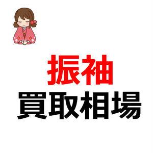 着物買取の相場「振袖」記事テンプレ(1100文字)