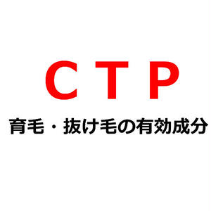 育毛商品の有効成分「CTP(6-ベンジルアミノプリン)の効果とは?」記事テンプレート(1300文字)