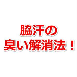 女性向け「ワキ汗臭解消法」記事テンプレ(ブログ・ペラサイト兼用/2500文字)