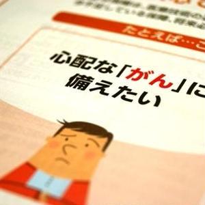 【記事販売】がん保険サイトを立ち上げる際に必要な概要記事(7300文字)