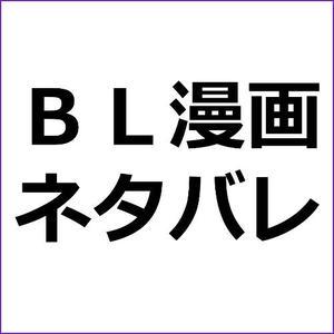 「恋するけものは恋をしらない・ネタバレ」漫画アフィリエイト向け記事テンプレ!