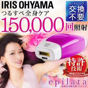 脱毛機器「エピレタ」を女性にアフィリエイトする記事テンプレート(350文字)