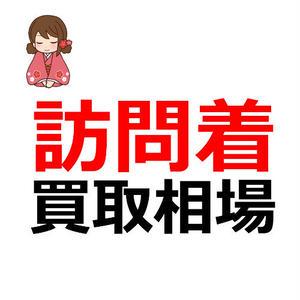着物買取の相場「訪問着」記事テンプレ(1000文字)