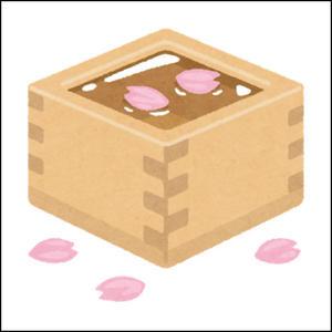 「美味しい日本酒の飲み方」お酒アフィリエイト向け記事のテンプレート!(約1300文字)