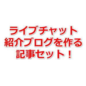 ライブチャットサイト紹介ブログを作る記事セットパック!(約11000文字)