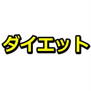 女性の部分ダイエット記事テンプレート集(15000文字)