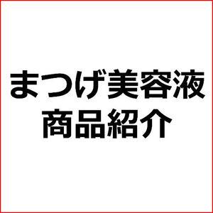 まつげ美容液「リバイブラッシュ」商品紹介記事テンプレ!(約300文字)