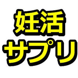 妊活サプリ10商品の紹介記事テンプレ!(約4000文字)