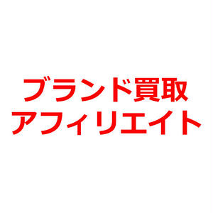 【おまけ付き】ブランド買取アフィリエイト「比較・ランキング」記事テンプレ!(1900文字)