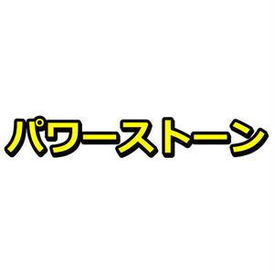 パワーストーンアフィリエイトサイトを作る記事セット(22000文字)