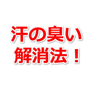 女性向け「汗の臭い解消法」記事テンプレ(1100文字)