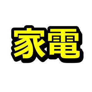 新婚生活の家電選び方(2900文字)