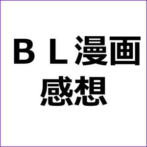 「恋をするにはイケメンすぎる・感想」漫画アフィリエイト向け記事テンプレ!