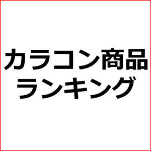「グリーン系カラコンレンズ商品ランキングのひな型」コンタクトアフィリエイト向け記事テンプレ!