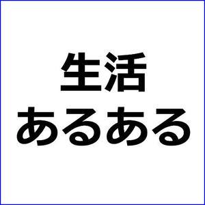 【生活あるある】海外ドラマ