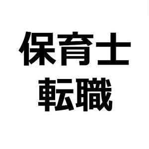 保育士転職「男性保育士の転職」記事テンプレ!(約1500文字)