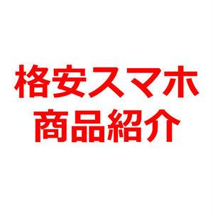 格安スマホ「mineo(マイネオ)」商品紹介記事テンプレート(1300文字)