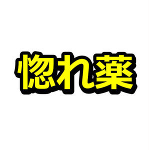 女性向け「惚れ薬」アフィリエイト記事セットパック(10900文字)