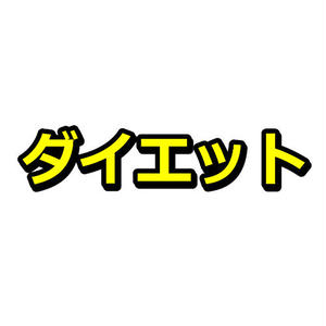 男女兼用「アミノ酸ダイエット商品」を販売するクッションページ(プロ仕様/3300文字)