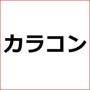 「カラコン使用中には通常の目薬は厳禁」コンタクトアフィリエイト向け記事テンプレ!