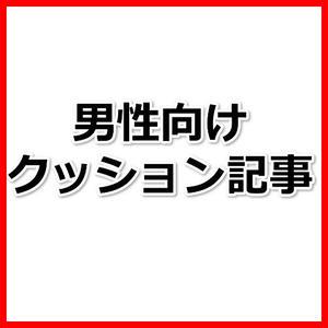 男性向け「性交痛」のお悩み解消商品をアフィリエイトするクッション記事3000文字!