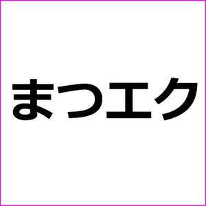 「まつエク、まつげパーマの値段の相場」美容アフィリエイト向け記事テンプレ!(約3000文字)
