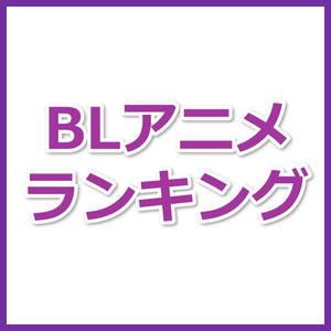 BLアニメオススメCPランキング