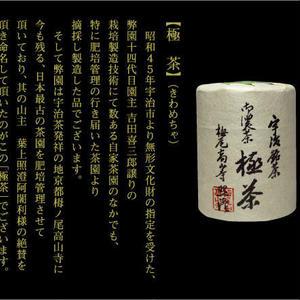 宇治抹茶 【極茶 kiwamecha】30g缶入り