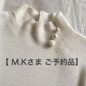 【M.Kさま ご予約品】