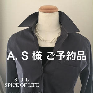 A. S 様 ご予約品