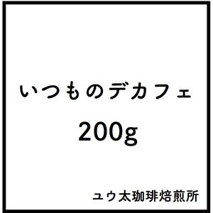 いつものデカフェ 200g