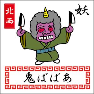 Oha!巫女キョンシーズ「鬼ばばあ」(いたずら妖怪・ノーマル)