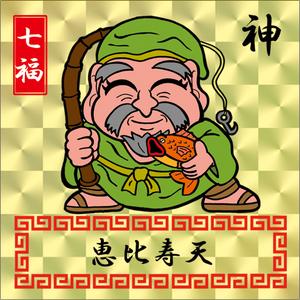 Oha!巫女キョンシーズ「恵比寿天」(七福神・キラプリズム)