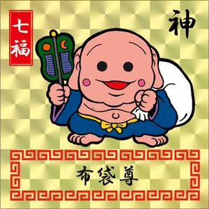 Oha!巫女キョンシーズ「布袋尊」(七福神・キラプリズム)