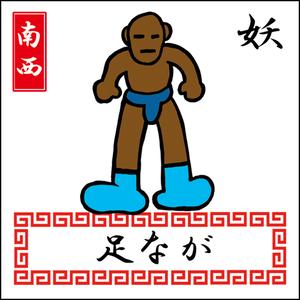 Oha!巫女キョンシーズ「足なが」(いたずら妖怪・ノーマル)