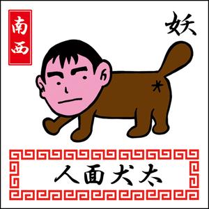 Oha!巫女キョンシーズ「人面犬太」(いたずら妖怪・ノーマル)