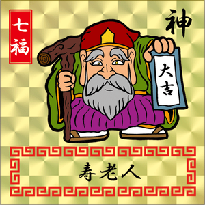Oha!巫女キョンシーズ「寿老人」(七福神・キラプリズム)