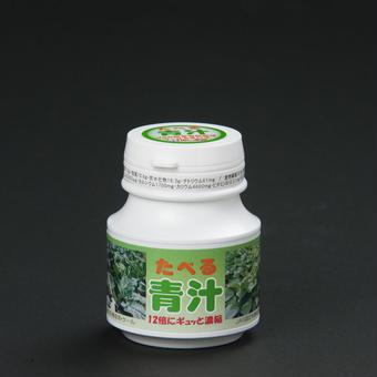 【健康クラブ】食べる青汁(240粒入り)