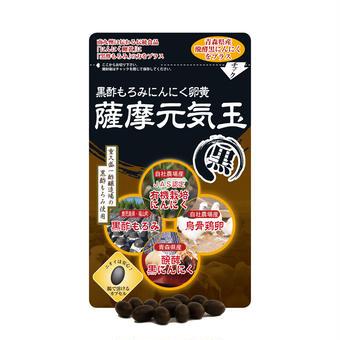 【健康クラブ】薩摩元気玉・黒(62粒入り)