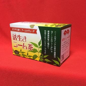 【ニームかごしま】活生き(いきいき)ニーム茶