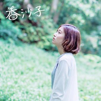 1st シングル「道」