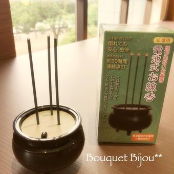 安全安心【電池式お線香】BG02