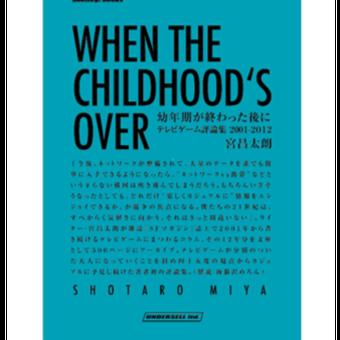 著:宮昌太朗『幼年期が終わった後に〜テレビゲーム評論集 2001-2012』