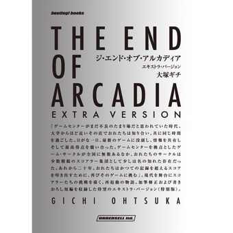 著:大塚ギチ『THE END OF ARCADIA EXTRA VERSION』PDF版
