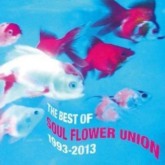 『ベスト・オブ・ソウル・フラワー・ユニオン 1993-2013』