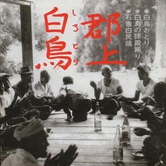 (CD) 郡上白鳥- 白鳥おどり 白鳥の拝殿踊り 石徹白民踊  <world / japan / 音頭>
