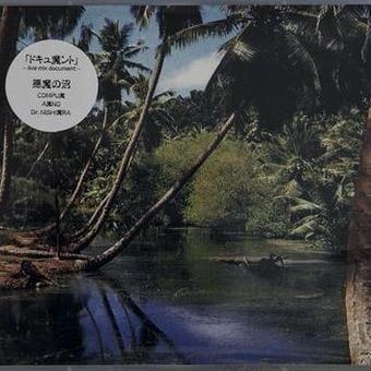 (2MIXCD) 悪魔の沼 / ドキュ魔ント -live mix document-   <MIX / 2枚組>