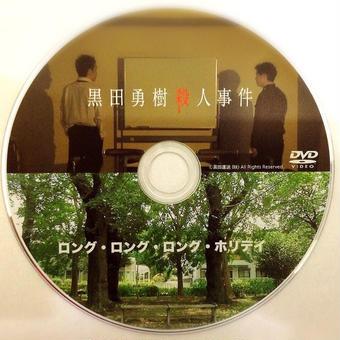 【DVD】黒田勇樹殺人事件/ロング・ロング・ロングホリディ