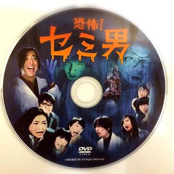 【DVD】恐怖!セミ男